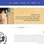 سایت جدید الزهرا یزد